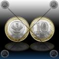 """RUSIJA 10 Rubles 2013 """"Dagestan"""""""