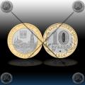 """RUSIJA 10 Rubles 2014 """"Nerekhta"""""""
