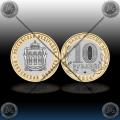 "RUSIJA 10 Rubles 2014 ""Penza Region"""