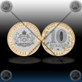 "RUSIJA 10 Rubles 2014 ""Tyumen Region"""