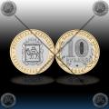 "RUSIJA 10 Rubles 2014 ""Chelyabinsk Region"""