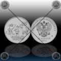 """RUSIJA 25 Rubles 2012 """"Sochi"""""""